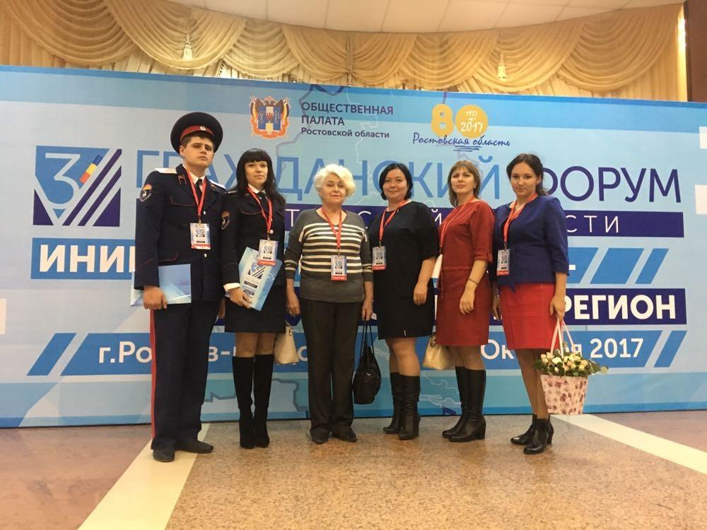 Белокалитвинцы – на III Гражданском форуме «Инициативное общество – успешный регион»