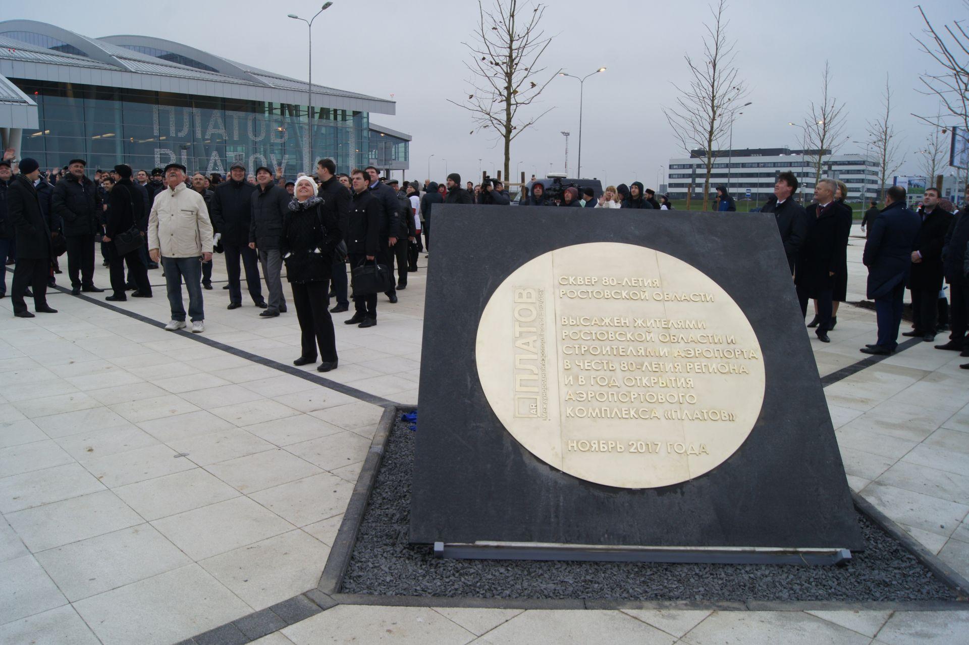 Сквер 80-летия Ростовской области заложен в аэропорту «Платов»