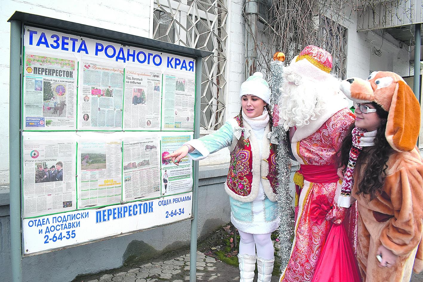 Дед Мороз читает «Перекресток»