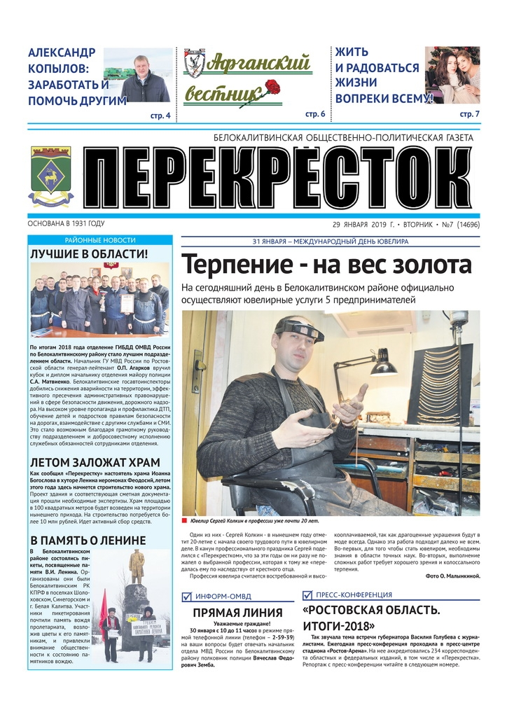 Новый номер газеты «Перекресток» выйдет 29 января