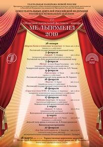 В Ростовской области стартовал театральный фестиваль «Мельпомена»