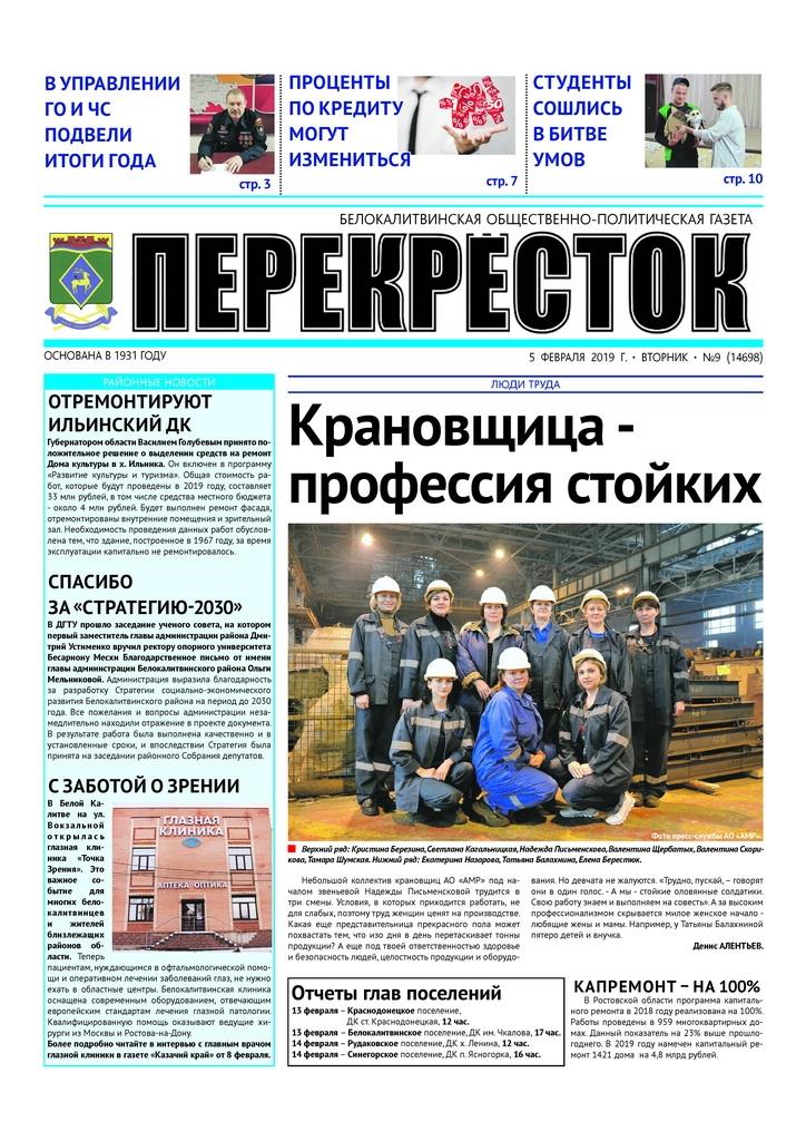 Новый номер газеты «Перекресток» выйдет 5 февраля