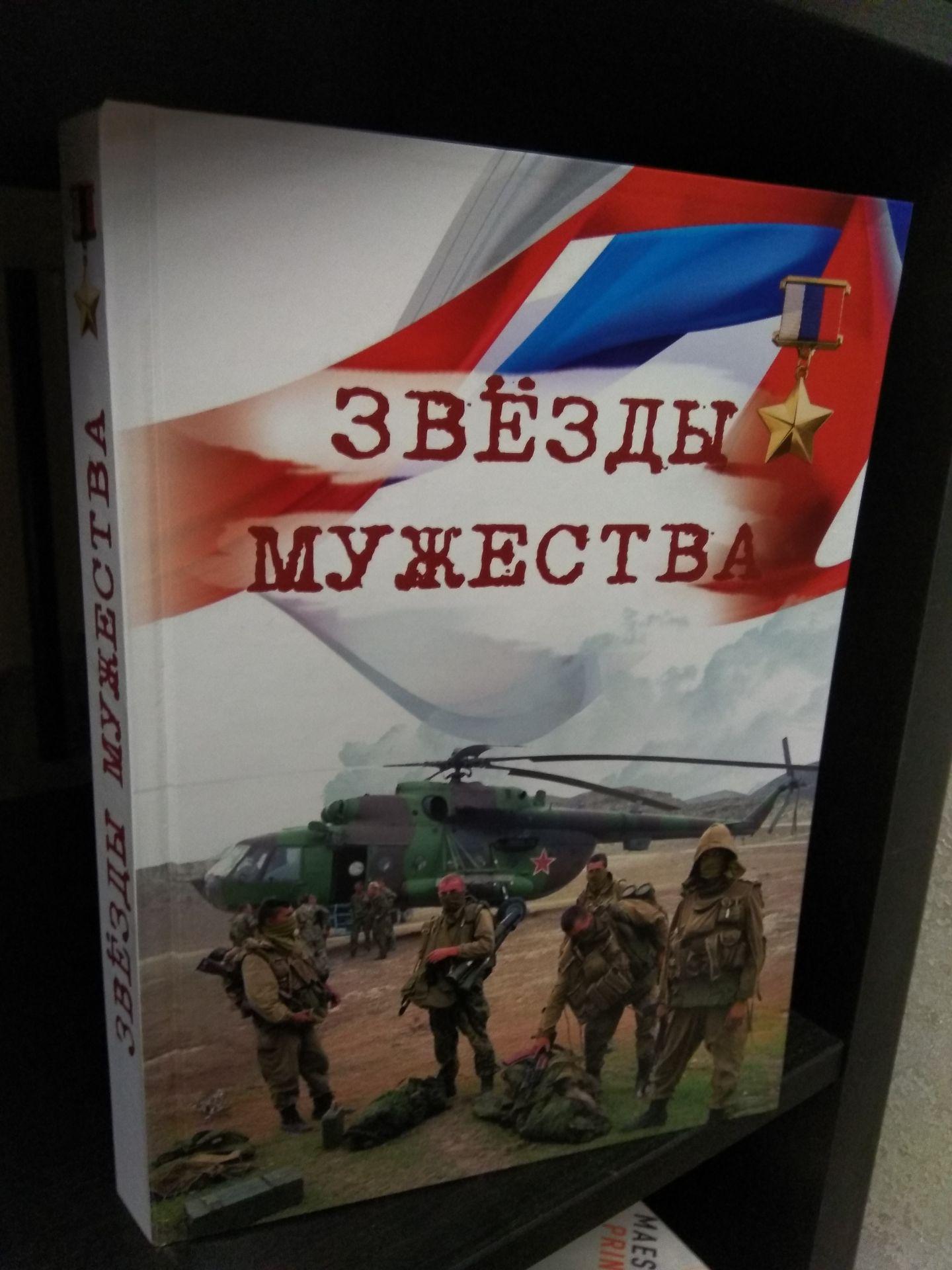Наш земляк Константин Полупанов из поселка Шолоховского подготовил и издал книгу «Звезды мужества»