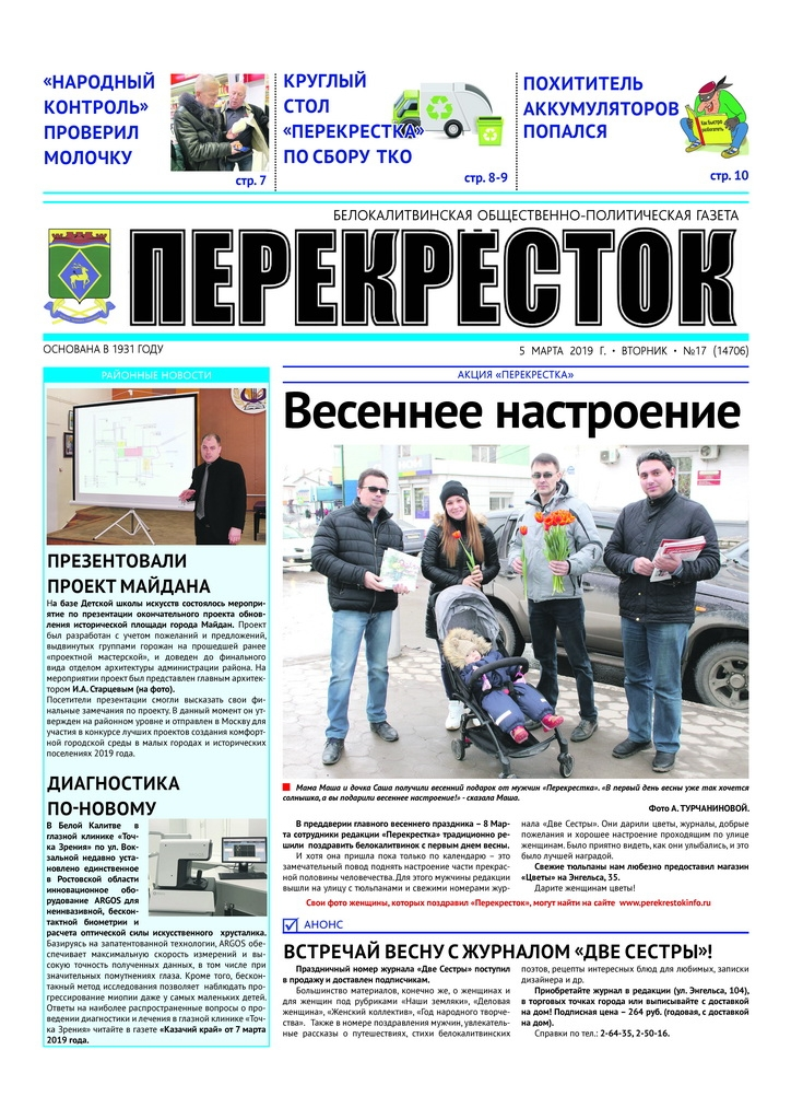 Новый номер газеты «Перекресток» выйдет 5 марта