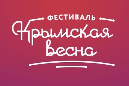 Во время фестиваля «Крымская весна» на Дону ростовчане смогут оценить гастрономический потенциал Крыма