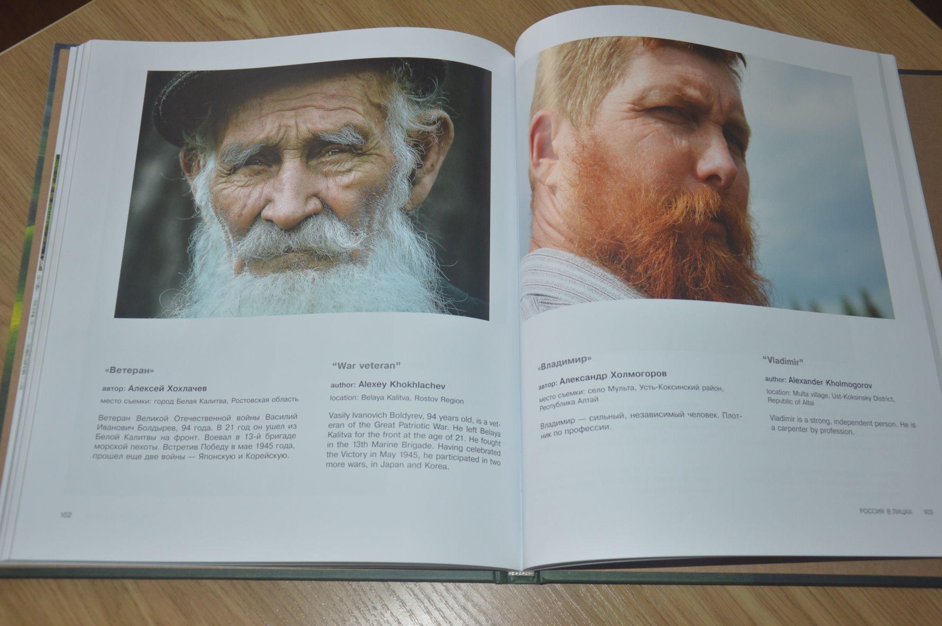 Наш земляк Алексей Хохлачев — финалист ежегодного фотоконкурса «Самая красивая страна»