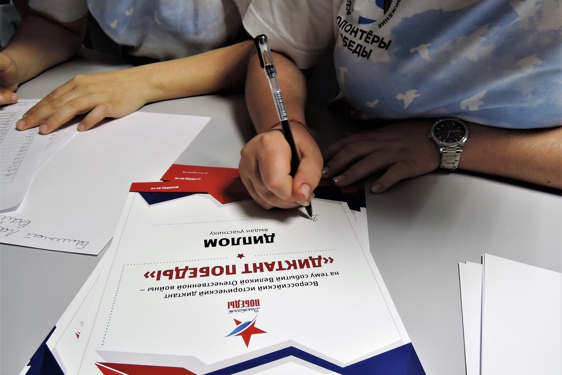 Более пяти тысяч дончан написали «Диктант Победы»