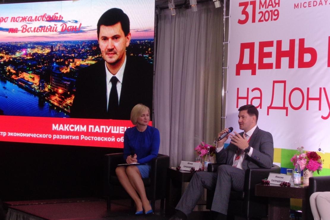 Всероссийский форум MICE DAY прошел в Донском регионе