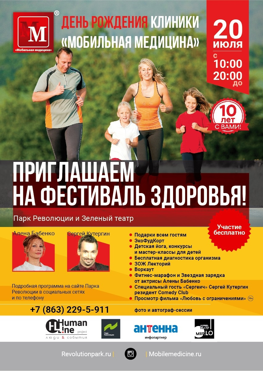В Ростове-на-Дону- Фестиваль здоровья