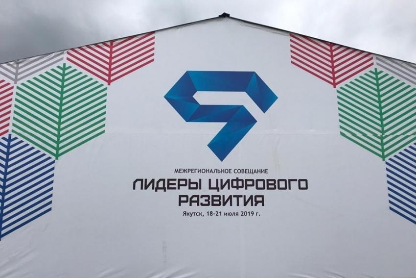 Министр информационных технологий и связи Ростовской области Герман Лопаткин принял участие во всероссийском совещании «Лидеры цифрового развития»