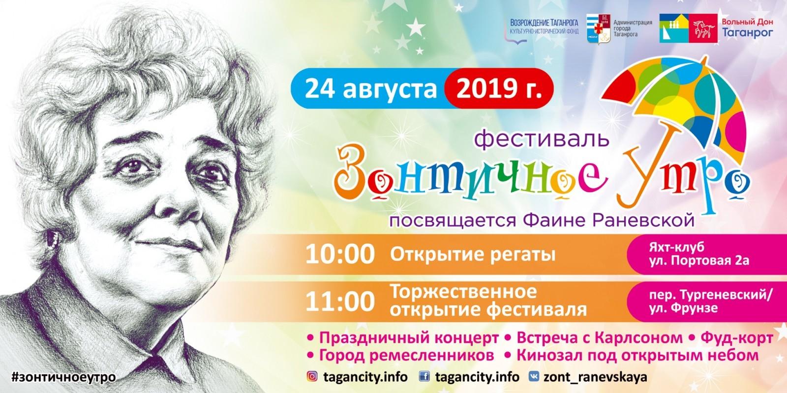 Масштабный фестиваль «Зонтичное утро» пройдет в Таганроге