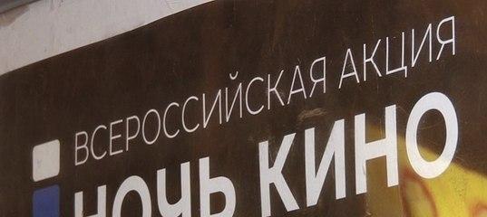 Организаторы всероссийской «Ночи кино» рассчитывают побить рекорд 2018 года по числу зрителей