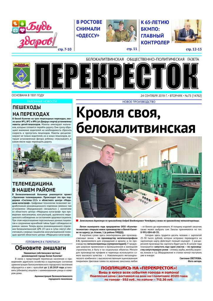 Новый номер газеты «Перекресток» выйдет 24 сентября