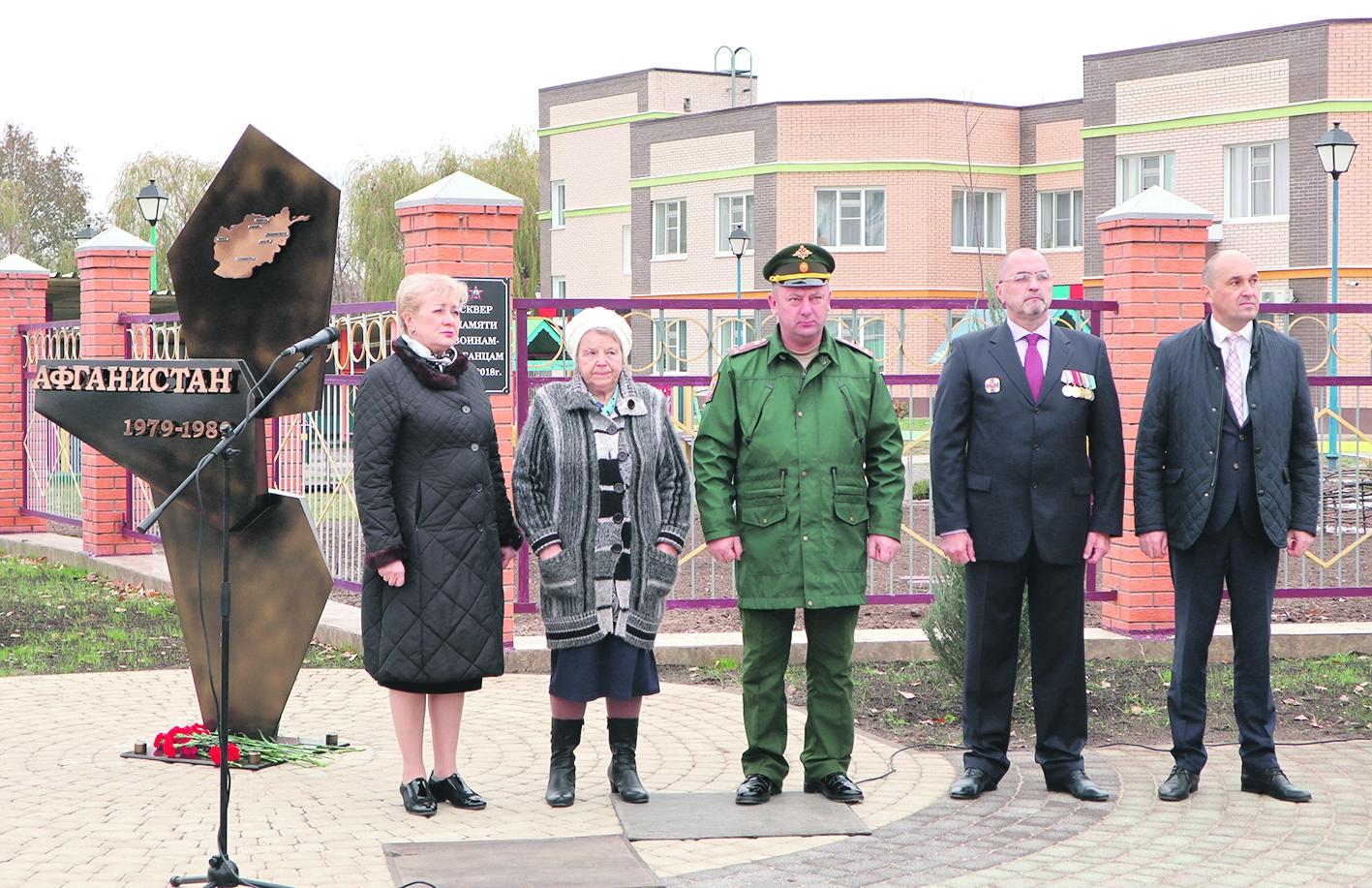 В Белой Калитве в рамках нацпроекта «Жилье и городская среда» открыт сквер памяти воинов-афганцев