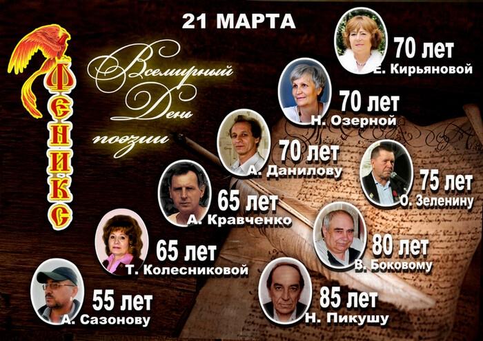 Литературное объединение города Белая Калитва «Феникс» выпустило календарь юбилейных дат