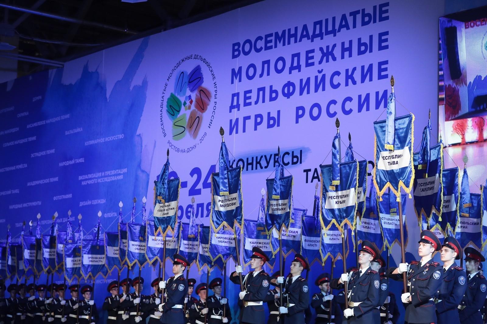 Ростовская область – лидер в рейтинге оргкомитета Дельфийских игр