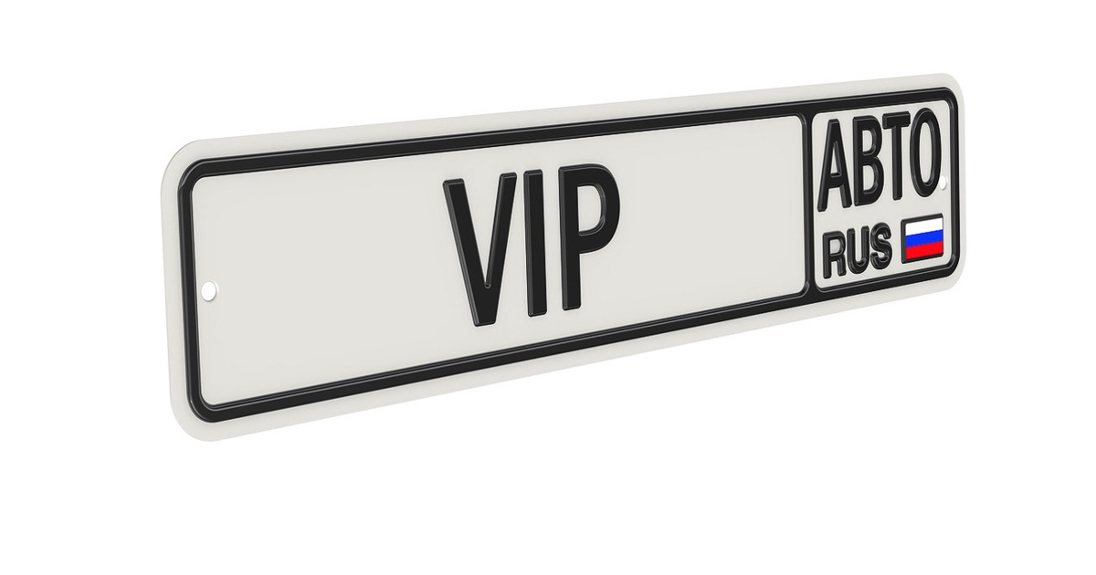 «Красивые номера» для автомобилей продадут с электронного аукциона