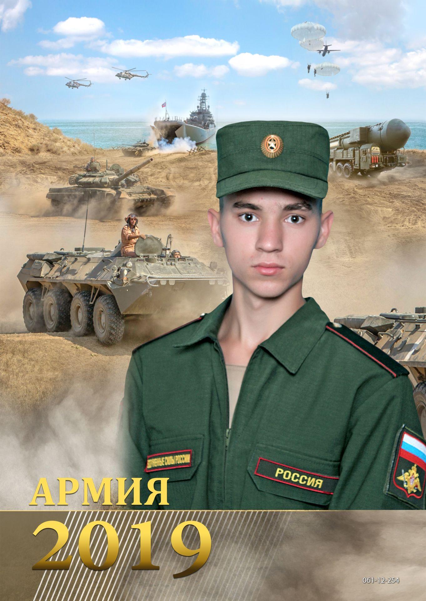 Проходит службу в Армении