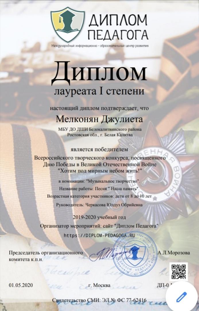Белокалитвинская школьница победила в конкурсе «Хотим под мирным небом жить!»
