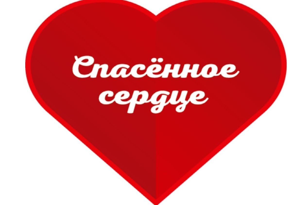 Дончан призывают поддержать врачей под эгидой «Спасенного сердца»