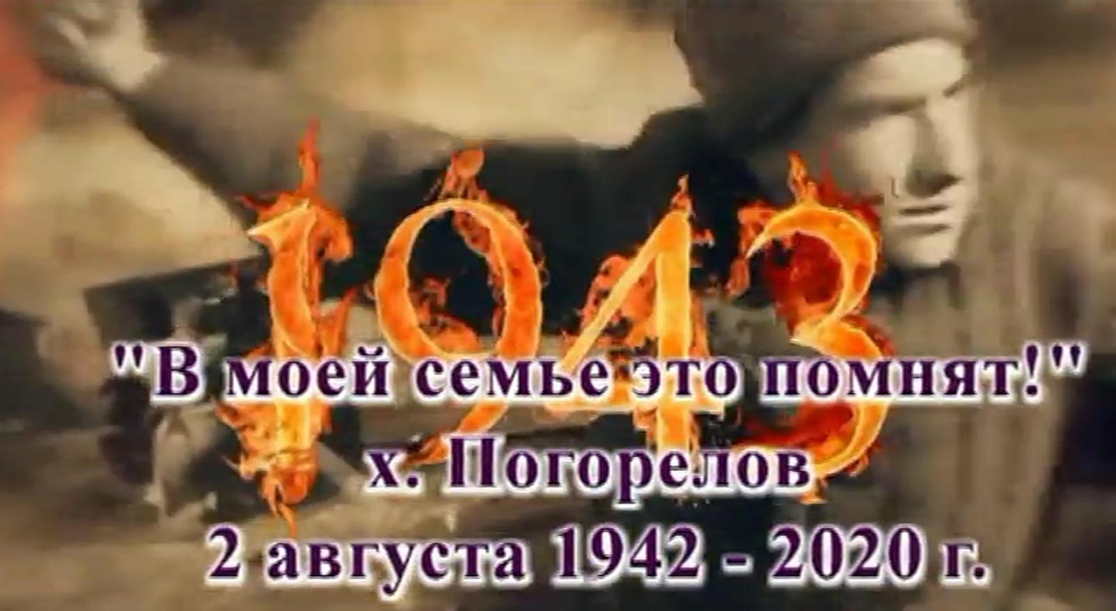 «В моей семье это помнят!», х. Погорелов. 2 августа 1942-2020 г.