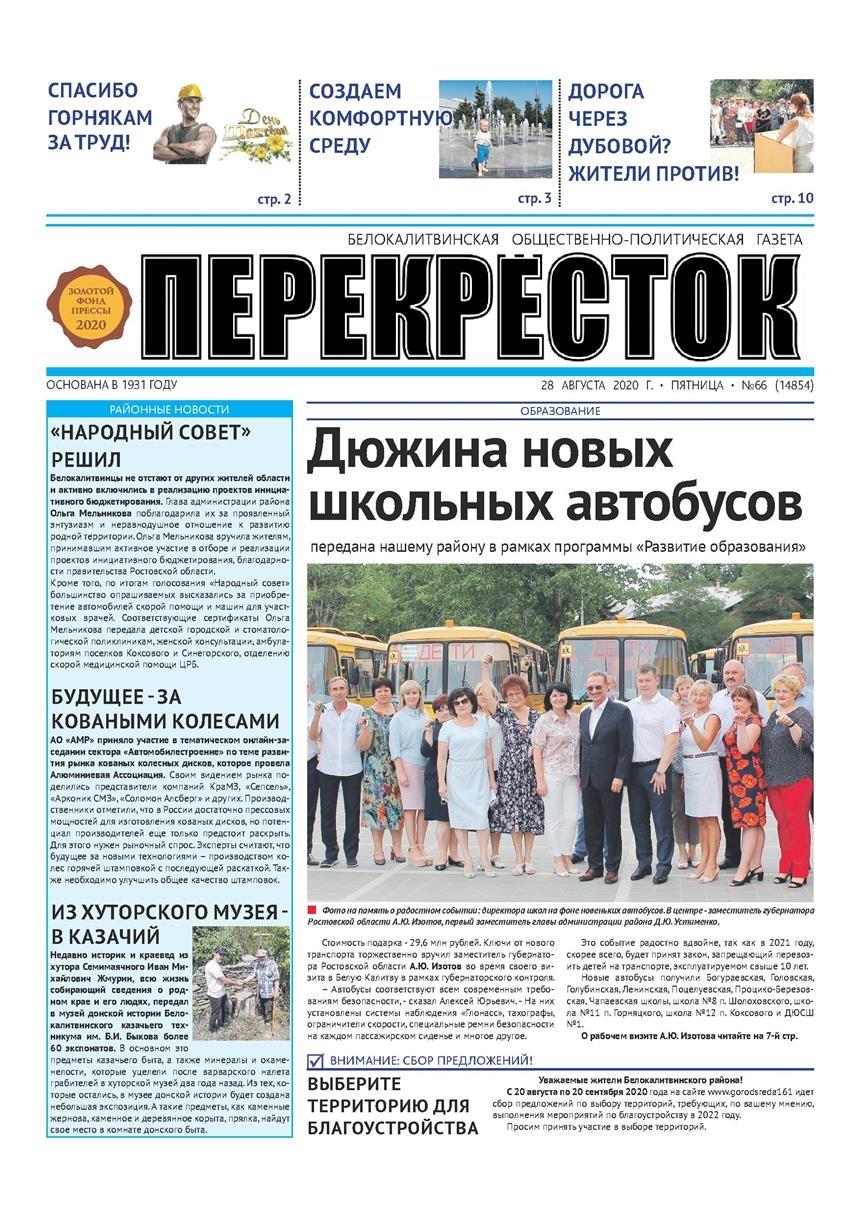 Свежий номер газеты «Перекресток» выйдет 28 августа