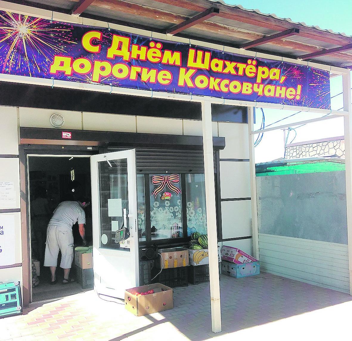 Подарки для шахтеров  приготовила к празднику предприниматель из поселка Коксового Белокалитвинского района