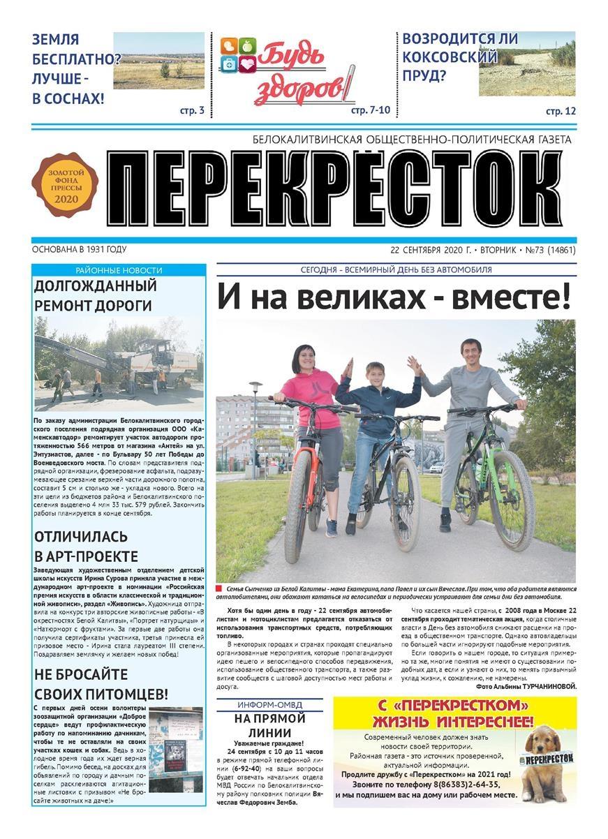 Новый номер Белокалитвинской общественно-политической газеты «Перекресток» выйдет 22 сентября