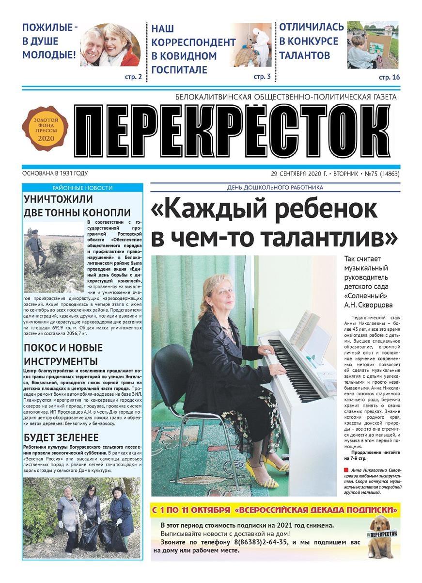 Новый выпуск Белокалитвинской общественно-политической газеты «Перекрёсток» выйдет 29 сентября