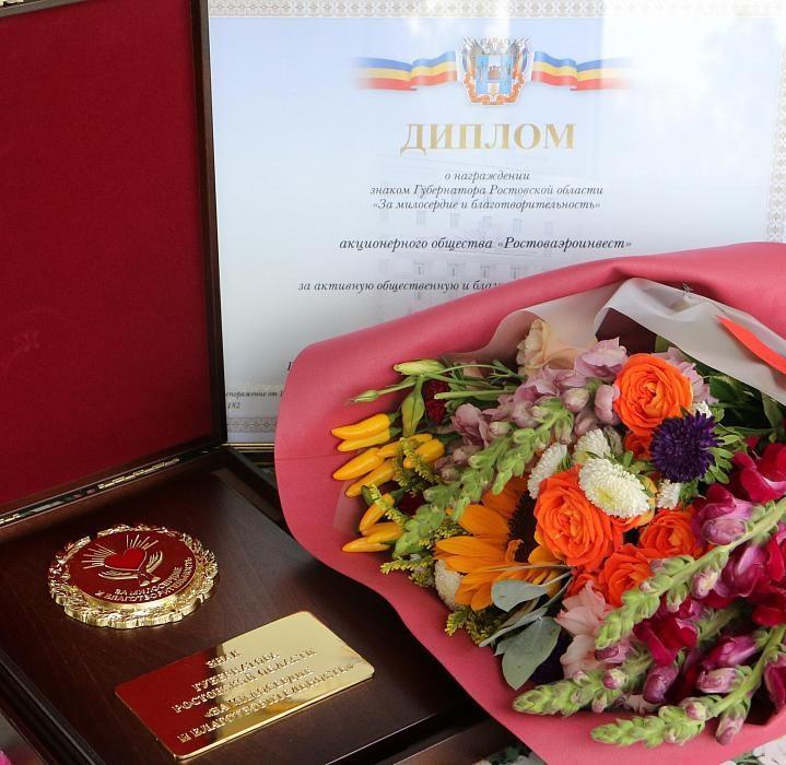 Аэропорт «Платов» получил знак Губернатора Ростовской области «За милосердие и благотворительность»