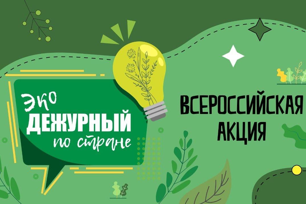 Школьники Ростовской области выйдут на экодежурство