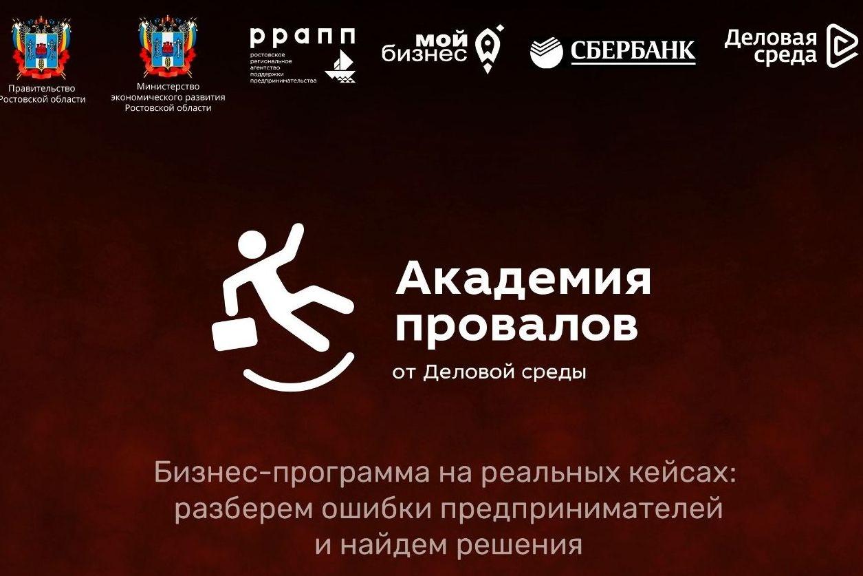 В Ростовской области стартовал бесплатный образовательный бизнес-проект «Академия провалов»