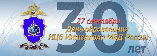 Российскому Бюро Интерпола 30 лет