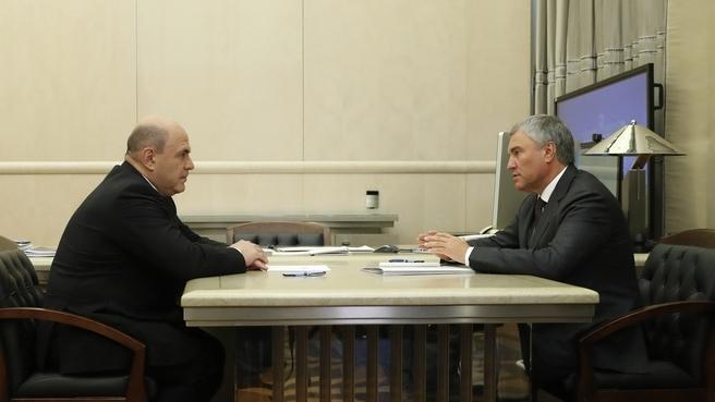 Михаил Мишустин провёл рабочую встречу с Председателем Государственной Думы Вячеславом Володиным