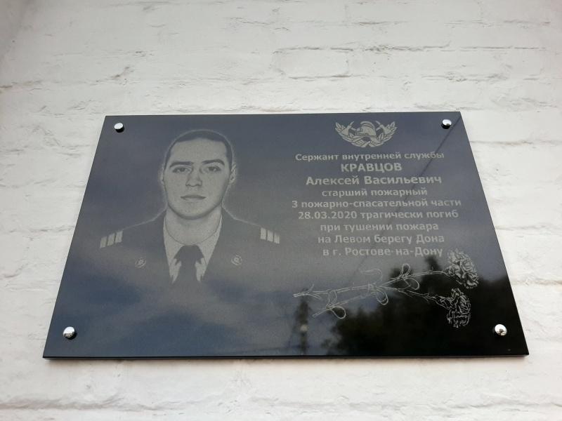 В 3-ей пожарной части Ростова-на-Дону открыли мемориальную доску в честь Алексея Кравцова