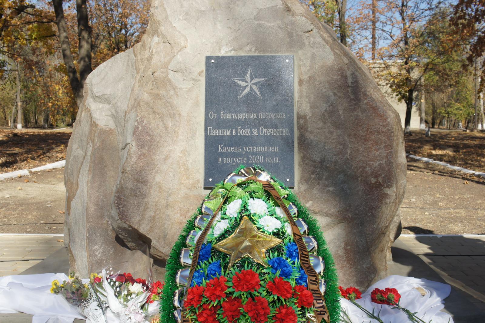 В Гукове установлен памятный камень в честь воинов Великой Отечественной войны