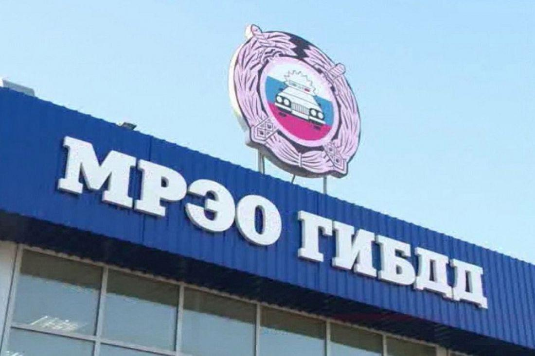 МРЭО ГИБДД ГУ МВД России по Ростовской области информирует