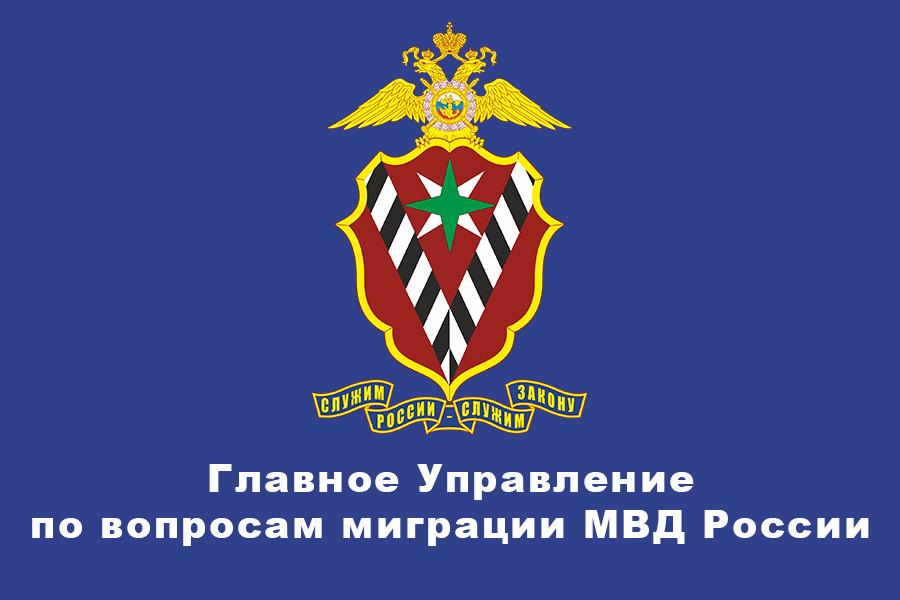 Управление по вопросам миграции ГУ МВД России по Саратовской области информирует