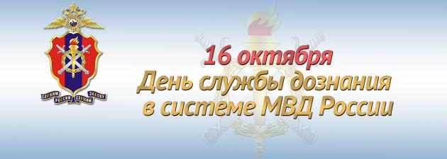 16 октября – День образования службы дознания в системе МВД России