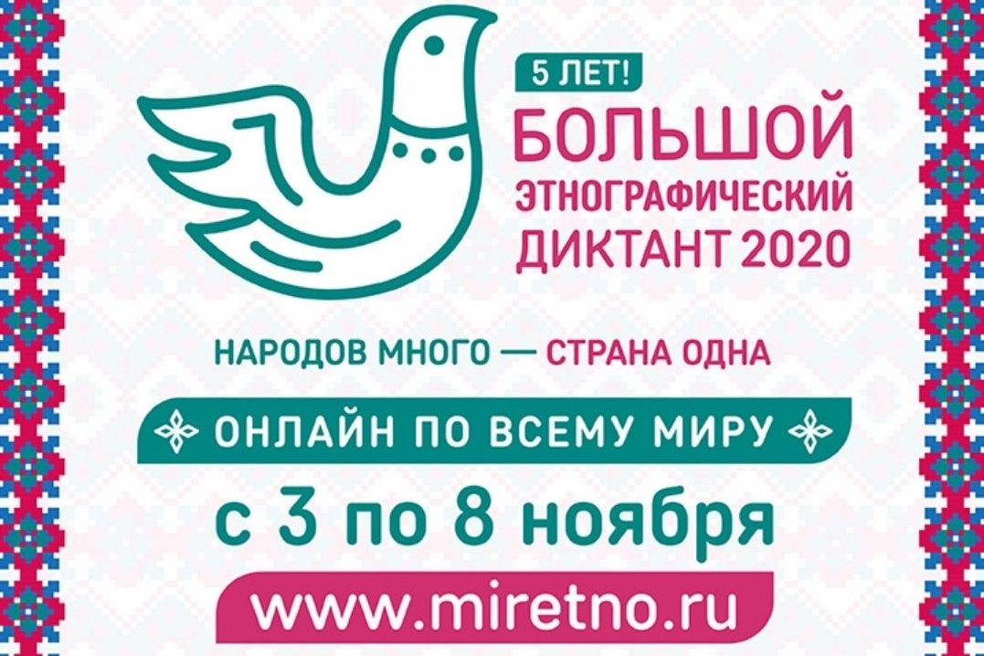 Большой этнографический диктант пройдет в Ростовской области