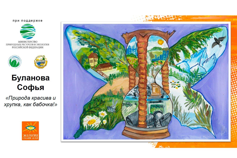 14 юных донских художников стали победителями Всероссийского социального проекта «Экология глазами детей»