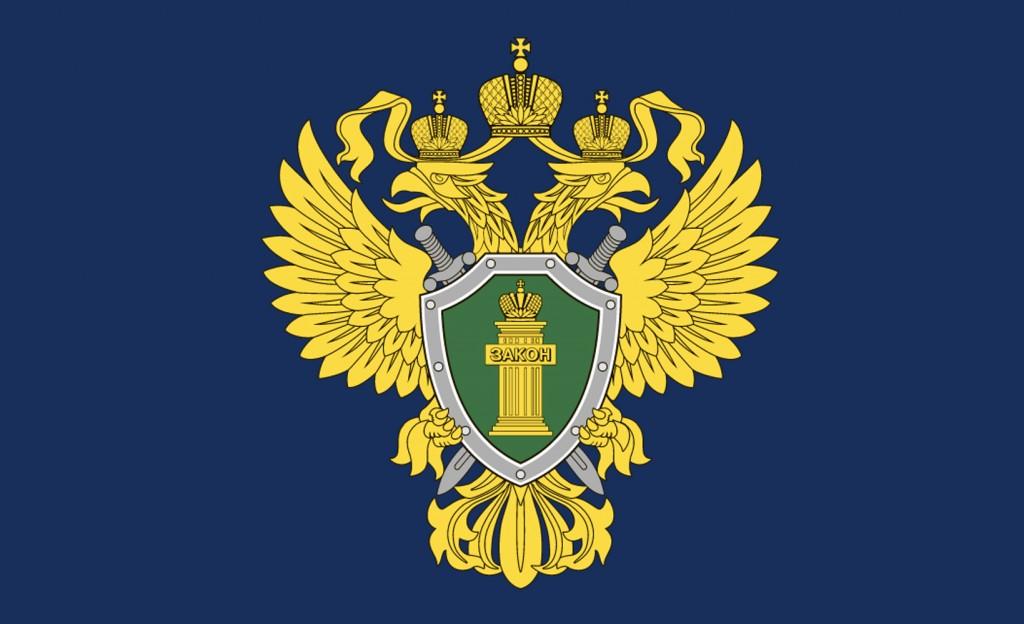 Белокалитвинской городской прокуратурой выявлены нарушения при начислении платы за водоотведение