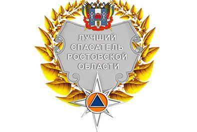 Пять сотрудников областных служб экстренного реагирования Дона будут удостоены звания «Лучший спасатель Ростовской области»