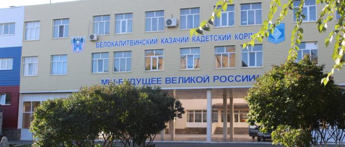 Белокалитвинскому Матвея Платова казачьему кадетскому корпусу выделен почти 1 млн рублей