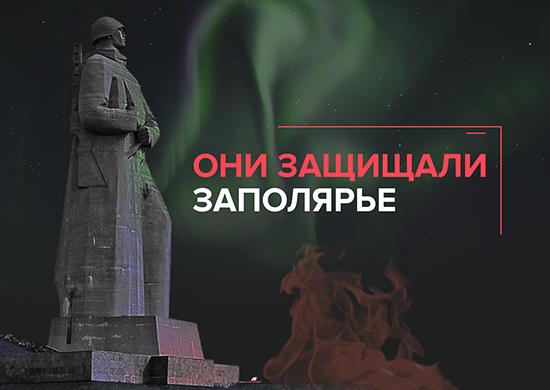 Ко Дню неизвестного солдата Минобороны России опубликовало архивные документы об одной из значимых страниц истории Великой Отечественной войны – защите Мурманска летом-осенью 1941 года