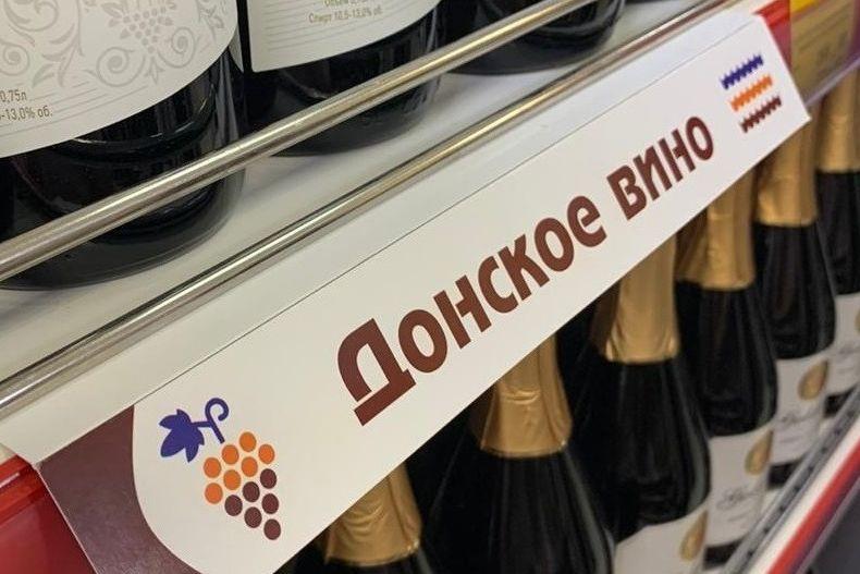 В региональных торговых сетях стартовала акция «Дни донских вин»