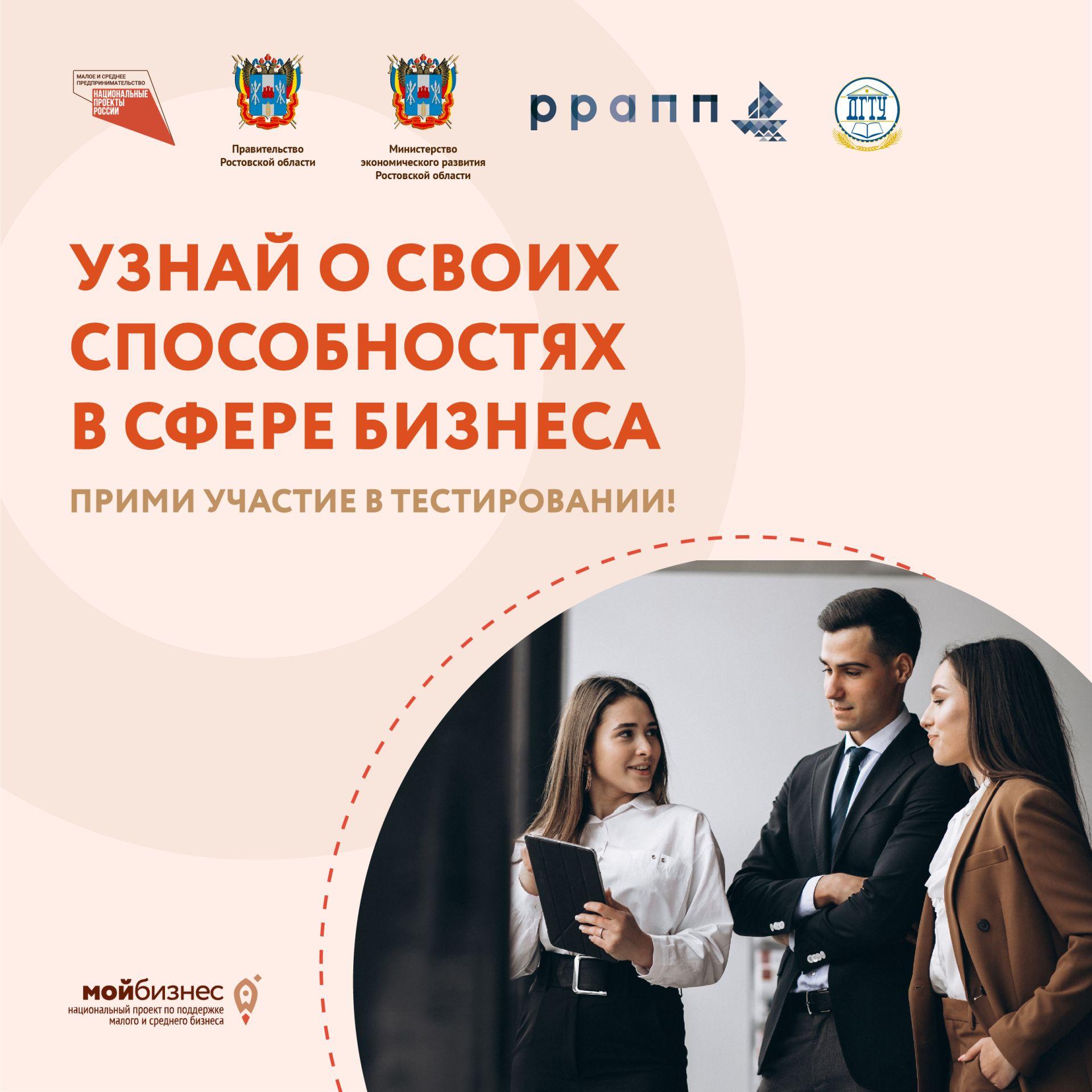 Промежуточные итоги тестирования на выявление предпринимательских способностей подвели в Ростове-на-Дону