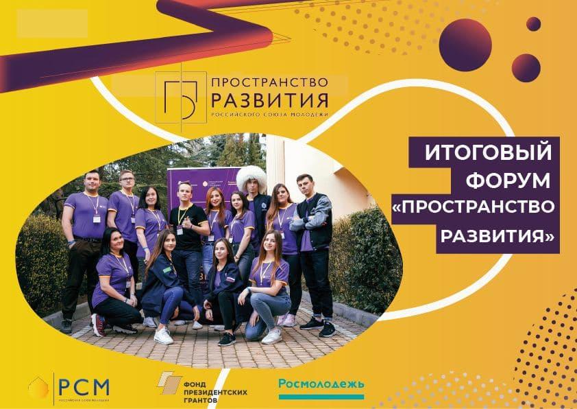 Форум проектов по поддержке малых городов России «Пространство развития» стартовал в Москве