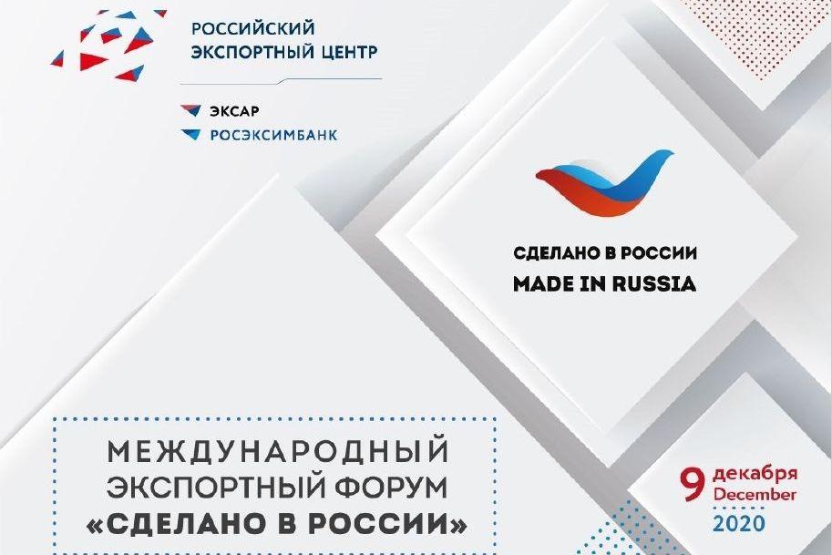 Международный экспортный форум «Сделано в России» пройдет в онлайн-формате