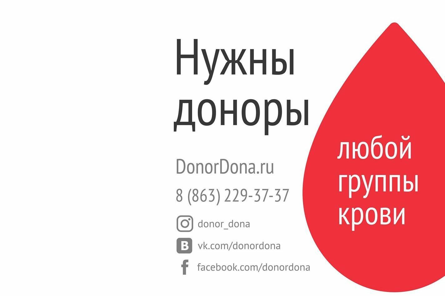 4 января станция переливания крови ждет доноров